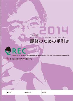 Rishu2014