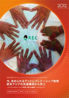 QREC2012kokusai