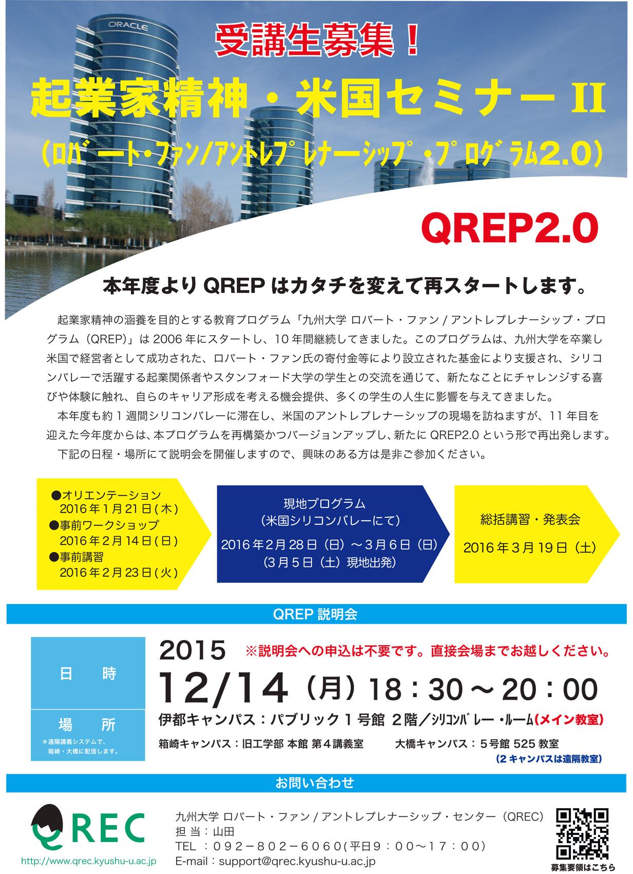 ●2015年度QREP2.0募集ポスター