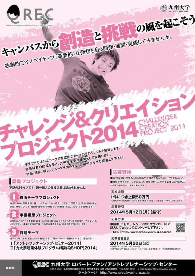 cc2014_poster