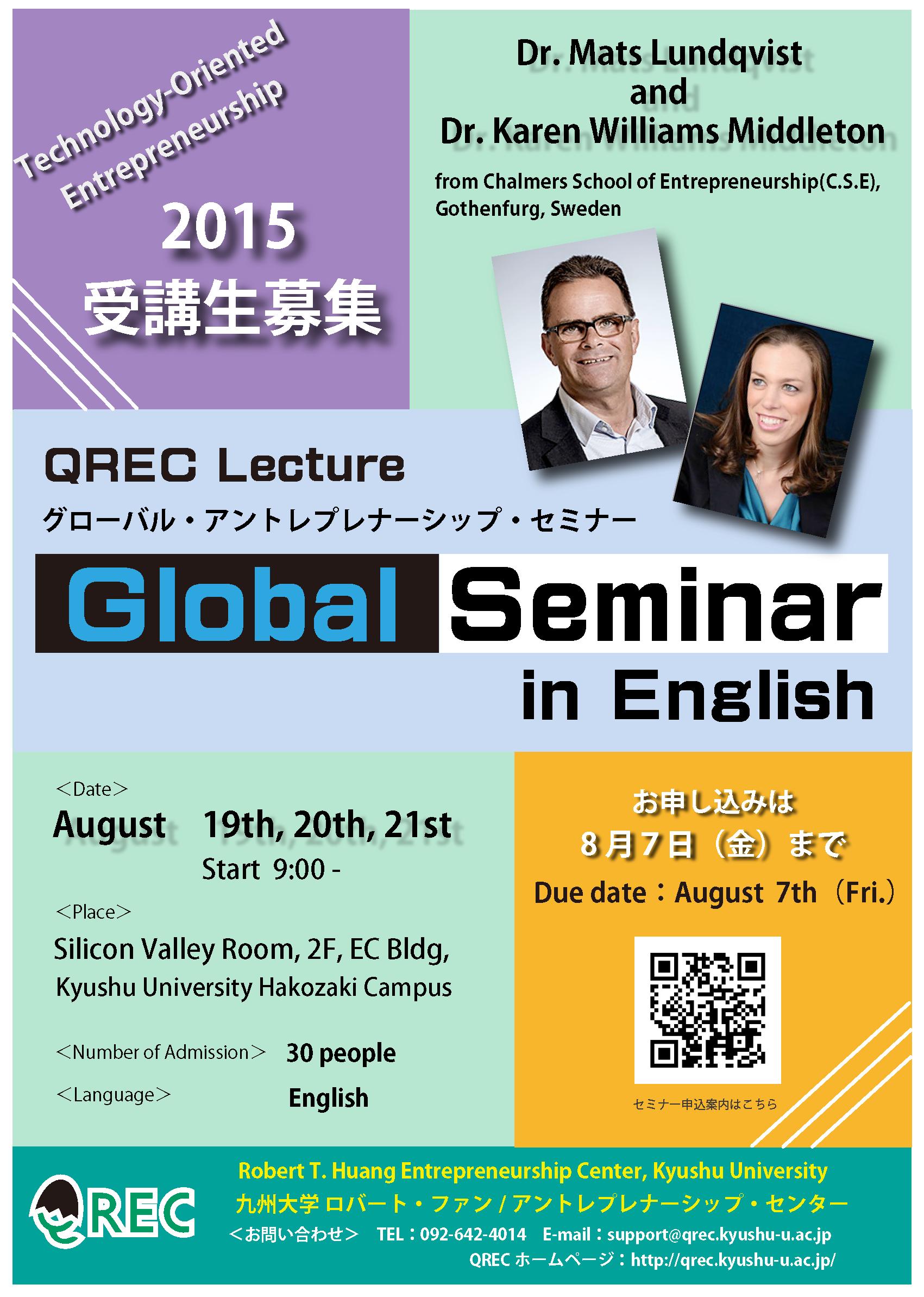 ●Global Seminarポスター