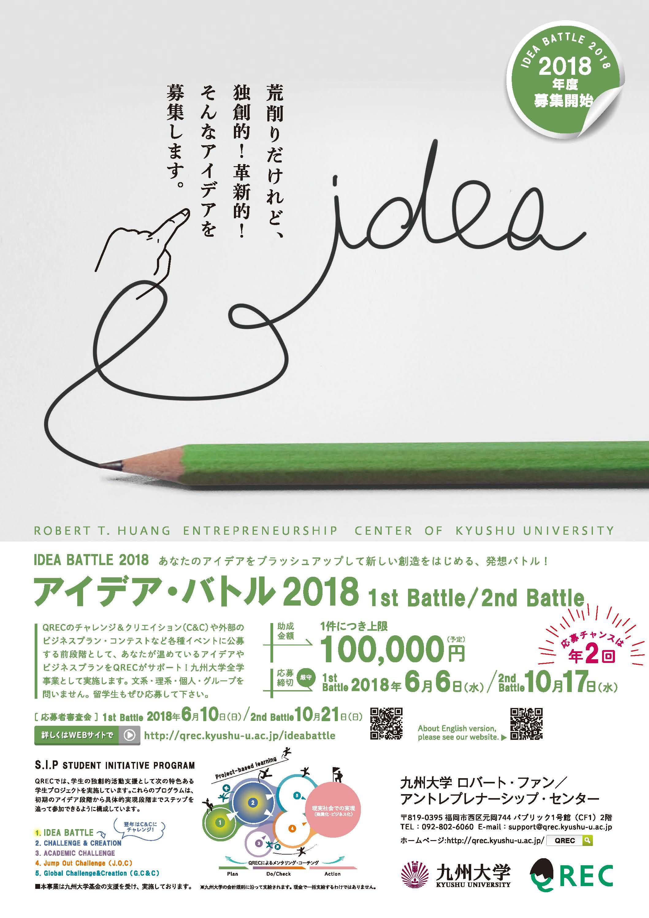 IB2018公募ポスター