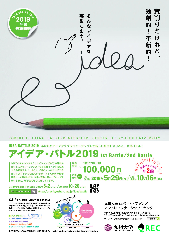 IB2019公募ポスター