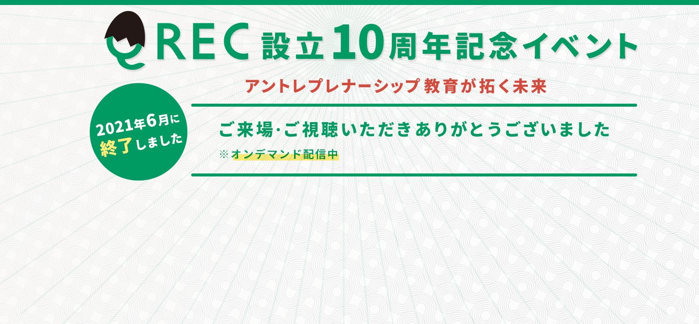 10周年記念イベント ※オンデマンド配信